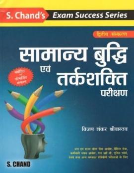 Samnaya Budhhi Evam Tarkshakti Parikshan By Vijay Shankar Shrivastav