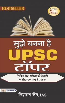 Muje Banana Hai UPSC Topper ( Civil Seva Pariksha Ki Taiyari Ke Liye Sampurna Pustak)