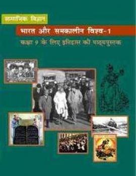 NCERT (Samajik Vigyan) Bharat Aur Samkalin Vishwa Part -1  (Class 9)