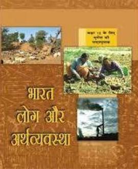 NCERT Bharat - Log Aur Arthavyavastha (Class 12)