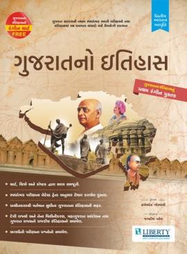 Liberty Gujarat no Itihas 2018 2nd Edition