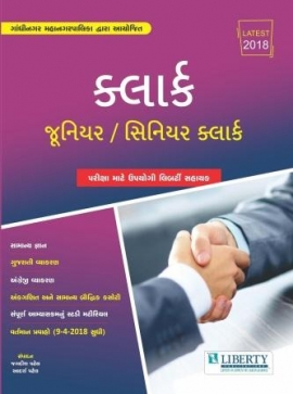 Liberty (Gandhinagar Municipal Corporation) Junior & Senior Clerk Exam Guide Latest 2018 Edition