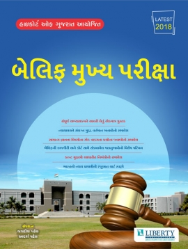 Liberty High Court Bailiff Main Exam Guide Latest 2018 Edition.
