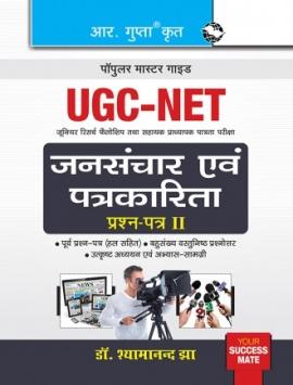 hindi ugc net