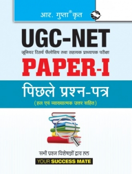 UGC-NET (Paper-I) Previous Years' Papers (Solved)