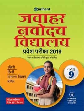 Jawahar Navodaya Vidyalaya Class 9th 2019 Hindi