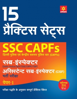 SSC CAPFs Sub Inspector and Assistant Sub Inspector Practice Sets Hindi 2018