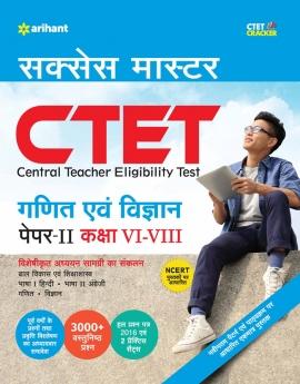 CTET Success Master Paper-II Class VI-VIII Ganit Avum Vigyan