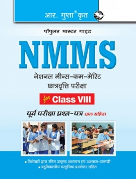 (NMMS) National Means cum Merit Scholarship Examination Guide (Class-VIII)