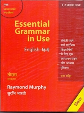 Cambridge Essential Grammar in Use: English - Hindi  BY Raymond Murphy