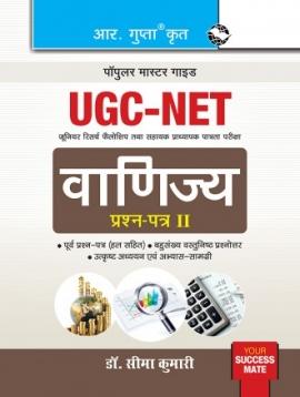 UGC-NET: Commerce (Paper II) Exam Guide