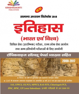 Samanya Adhyayan Visheshank 2018 Itihas (Bharat Evam Vishwa)