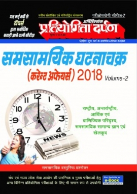 Current Events Round-Up (Vol.-2) 2018 (Hindi)
