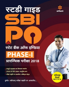 SBI PO Phase 1 Preliminary Exam Guide 2018 Hindi