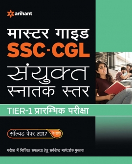 Arihant Master Guide SSC CGL Tier 1 Pre Exam 2018