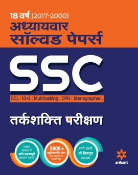 SSC Chapterwise Solved Papers REASONING 2018 Hindi