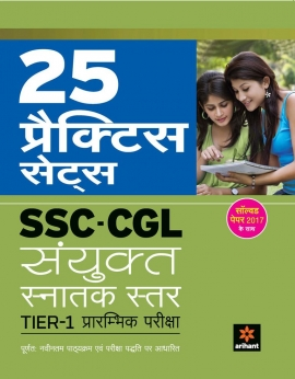 SSC CGL Practice Sets Pre Exam Tier I 2018 Hindi