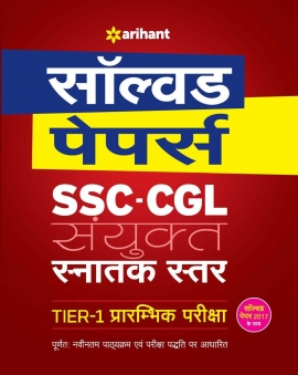 SSC CGL Solved Paper Pre Exam Tier I 2018 Hindi