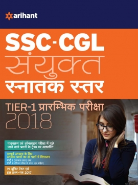 SSC CGL Tier 1 Pre Exam Guide 2018 Hindi