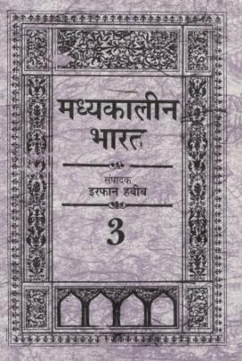 Madhyakalin Bharat Part - 3 By IrfanHabib