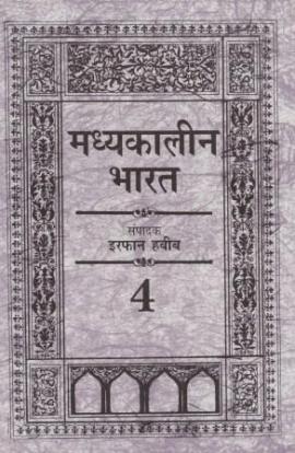 Madhyakalin Bharat Part - 4 By IrfanHabib