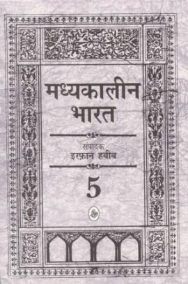 Madhyakalin Bharat Part - 5 By IrfanHabib