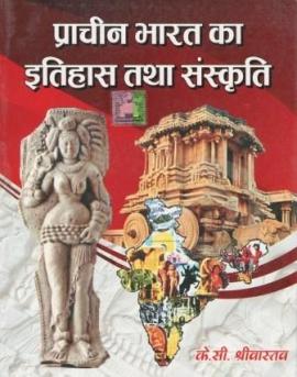 Prachin Bharat Ka Itihas Tatha Sanskruti By K.C.Shrivastav