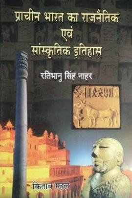 Prachin Bharat Ka Rajnaitik Evam Tatha Sanskruti Itihas By Ratibhanu Singh Nahar