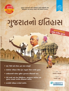 Liberty Gujarat no Itihas 2018 3nd Edition
