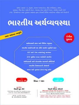 Liberty GPSC class I & II Bhartiya Arthvyavastha 2018 Edition