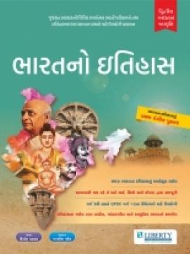 Liberty Bharat no Itihas 2nd Edition (2018)