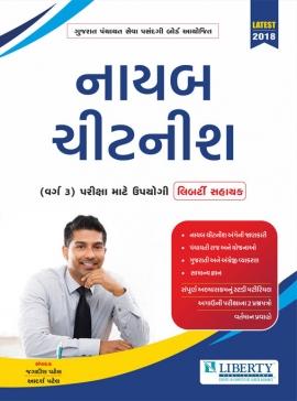 Liberty Nayab Chitnish Exam Guide Latest 2018 Edition