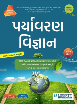Liberty Paryavaran Vigyan 1st Edition (Latest 2018)