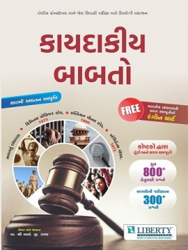 Liberty Bhartiya Kaydakiya Babato for Police Constable and Jail Sipahi Exam Latest 2018 Edition