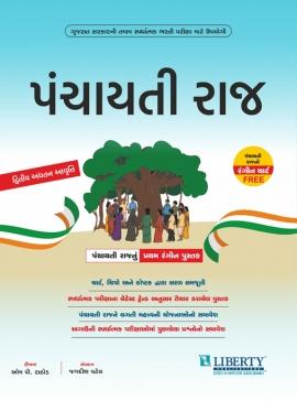 Liberty Panchayati Raj