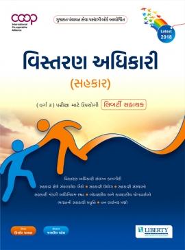 Liberty Vistran Adhikari (Sahkar) latest 2018 Edition