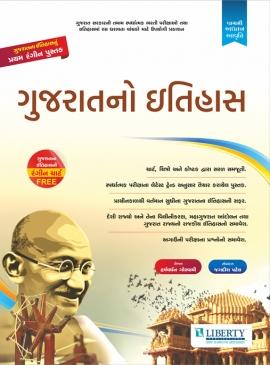 Liberty Gujarat no Itihas 5th Edition