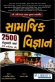 Samajik Vigyan 2500 Hetulaxi Prashno (Base On STD. 5 To 10)