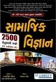 Samajik Vigyan 2500 Hetulaxi Prashno (Base On STD. 5 To 10)