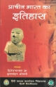 Prachin Bharat Ka Itihas By Jha & Shrimali (Hindi)