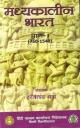 Madhyakalin Bharat Bhag -1 (750-1540 ) - Harish Chandra Verma