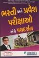 Bharti Ane Pravesh Pariksha Ange Pathdarshan