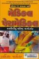 Std. 12 Vigyan Pravah Pachhi Medical & Para-medical Karkirdi Nu Margdarshan