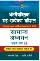 McGraw Hill Interpersonal And Communication Skill General Studies Paper-II For Civil Services Preliminary Examination