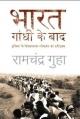 Bharat : Gandhi Ke Baad (duniya Ke Vishaltam Loktantra Ka Itihas)
