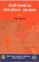 Bisvi Shatabdi Ka Vishwa Itihas : Ek Zalak Bhag-I