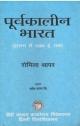 Purvakaleen Bharat ( Prarambh Se 1300 AD tak )