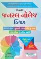 General Knowledge Quiz (3000 Hetulakshi Prashno)