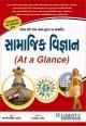 Samajik Vigyan At A Glance (Base On STD. 5 To STD 10)
