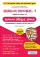 LIBERTY GPSC PRELIM GENERAL STUDIES PAPER-1 ( REASONING + QUANTITATIVE ABILITY ) 2017 EDITION